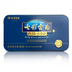 七彩云南 尚品小金沱 熟茶 45克/盒 1盒
