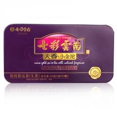 七彩云南 天香小金沱 生茶 45克/盒