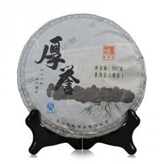 2016年陈升号 厚誉 熟茶 357克/饼
