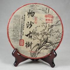 2016年老同志 名山系列 帕沙古树 生茶 500克/饼