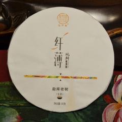 2016年俊仲号 纤薄系列 勐库老树 生茶 80克/饼