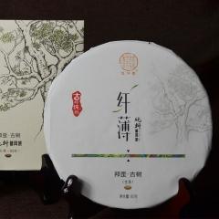 2016年俊仲号 纤薄系列 邦歪老树茶 生茶 80克/饼