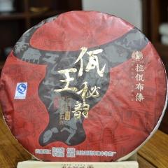 2016年拉佤布傣 秘韵熟饼 熟茶 357克/饼