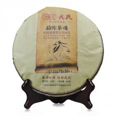 2014年勐库戎氏 勐库茶魂 生茶 500克/饼