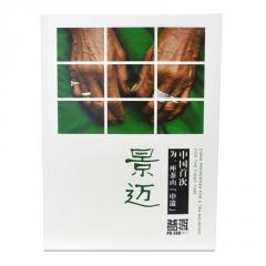 《景迈  中国首次为一座茶山申遗》普洱增刊  包邮