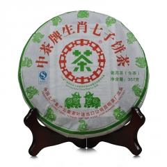 2009年中茶 生肖牛青饼 生茶 357克/饼