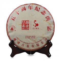 2016年澜沧古茶 五十周年纪念饼 熟茶 400克/饼