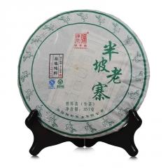 2016年陈升号 半坡老寨 生茶 357克/饼