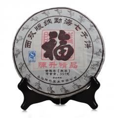 2016年陈升号 福茶 熟茶 357克/饼