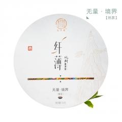 2016年俊仲号 纤薄系列 无量·境界 熟茶 80克/饼