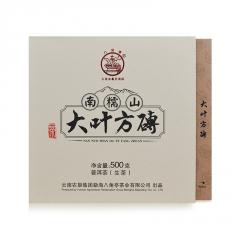 2016年八角亭 南糯山大叶方砖 生茶 500克/砖