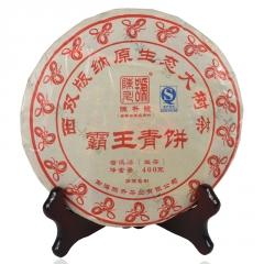 2013年陈升号 霸王青饼 生茶 400克/饼