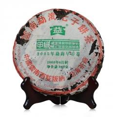 2005年大益 甲级勐海早春茶 生茶 380克/饼