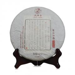 2017年德丰昌 雪山知春 生茶 357克/饼