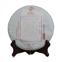 2016年德丰昌 野生紫芽苞 生茶 357克/饼