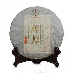 2013年德丰昌 醇厚 熟茶 357克/饼