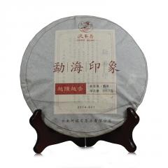 2014年德丰昌 勐海印象 熟茶 357克/饼