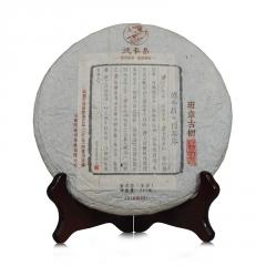 2016年德丰昌 班章古树 生茶 357克/饼