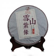 2013年德丰昌 雪山紫条 生茶 357克/饼