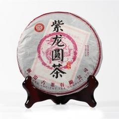 2011年澜沧古茶 紫龙圆茶(紫芽茶) 熟茶 357克/饼