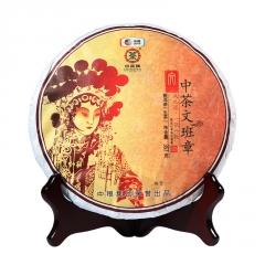 2016年中茶 文班章 生茶 357克/饼