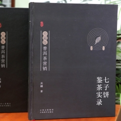 吴疆老师签名《七子饼鉴茶实录 普洱茶营销》续集 未签名版