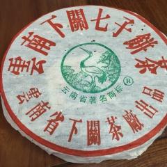 2004年下关 松鹤铁饼 生茶 357克/饼