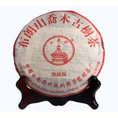 2005年八角亭 布朗山乔木古树茶(珍藏版)生茶 357克/饼