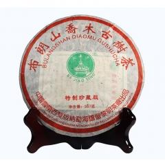 2006年八角亭 布朗山乔木古树茶 (特制珍藏版)生茶 357克/饼