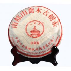 2005年八角亭 南糯山乔木古树茶(珍藏版) 生茶 357克/饼