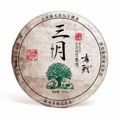 【春茶】2017年福元昌 三月 布朗(头春正山纯料) 生茶 357克/片
