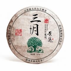 【春茶】2017年福元昌 三月 景迈(头春正山纯料) 生茶 357克/片