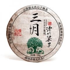 【春茶】2017年福元昌 三月 滑竹梁子(头春正山纯料) 生茶 100克/片