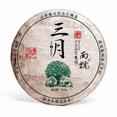 【春茶】2017年福元昌 三月 南糯(头春正山纯料) 生茶 357克/片