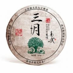 【春茶】2017年福元昌 三月 易武(头春正山纯料) 生茶 357克/片