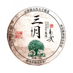 【春茶】2017年福元昌 三月 易武(头春正山纯料) 小饼 生茶 100克/片