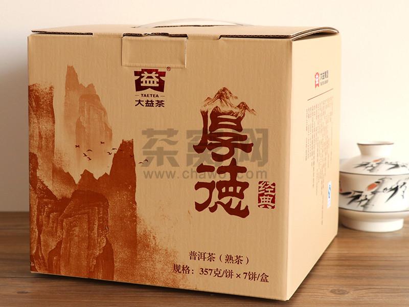 白酒包装纸箱设计