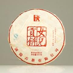 2017年澜沧古茶 女儿贡饼(宫廷料) 熟茶 357克/饼