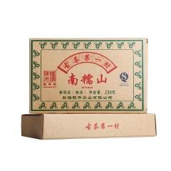 2013年陈升号 南糯山砖 生茶 250克/砖