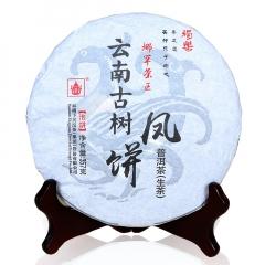 2016年下关 云南古树凤饼 (泡饼) 生茶 357克/饼