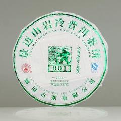【春茶】2017年澜沧古茶 001大饼 生茶 357克/饼 单片