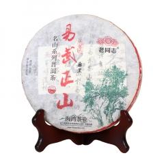 2017年老同志 名山系列 易武正山麻黑 生茶 500克/饼 单片