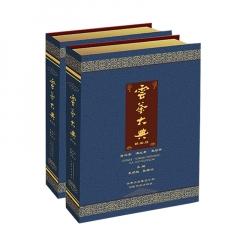 《云茶大典》新编版 (普洱茶、滇红茶、滇绿茶工具书)