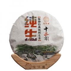 2017年俊仲号 纯生 生茶 400克/饼