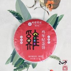 2017年七彩云南 鸡年生肖纪念饼 熟茶 357克/盒