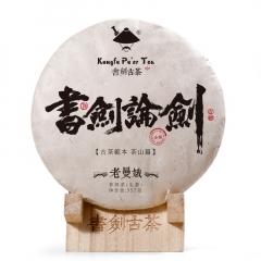 2017年书剑古茶 论剑系列 老曼娥 生茶 357克/饼