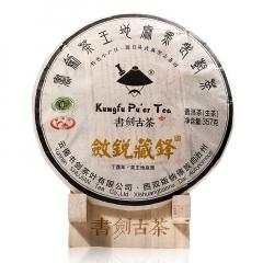 2017年书剑古茶 敛锐藏锋 生茶 357克/饼