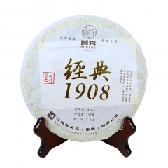 2017年普秀 经典1908 生茶 357克/饼 单片