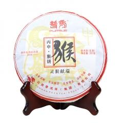 2016年普秀 生肖纪念饼 灵猴献瑞 生茶 357克/饼