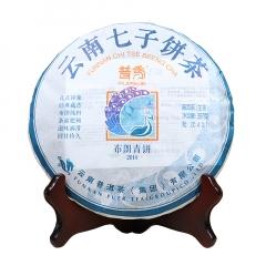 2014年普秀 布朗青饼 生茶 357克/饼 单片